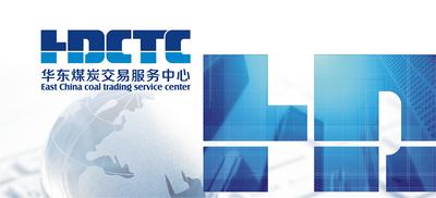 华东煤炭交易服务中心VI设计