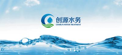 创源水务CIS战略策划、网站设计、品牌推广