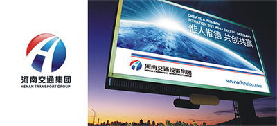 河南交通集团标志设计