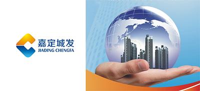 嘉定城市发展集团VI设计、宣传册设计